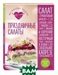 Купить Праздничные салаты, ЭКСМО, Сушик Оксана Алексеевна, 978-5-699-90904-9