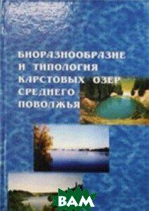 Биоразнообразие и типология карстовых озер Среднего Поволжья