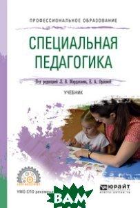Купить Специальная педагогика. Учебник для СПО, ЮРАЙТ, Мардахаев Л.В., 978-5-534-01630-7