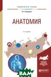 Купить Анатомия. Учебное пособие для вузов, ЮРАЙТ, Замараев В.А., 978-5-534-07276-1