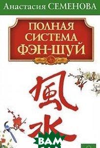 Купить Полная система фэн-шуй, Крылов, Семенова Анастасия Николаевна, 978-5-9717-0689-2