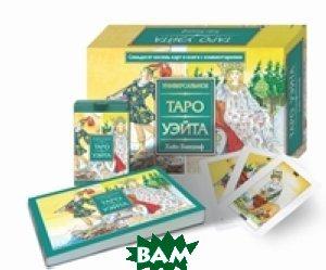 Купить Универсальное Таро Уэйта (брошюра + 78 карт), ВЕСЬ, Банцхаф Х., 978-5-9573-3067-7