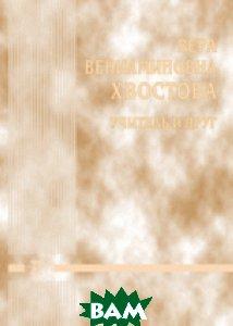 Вера Вениаминовна Хвостова. Учитель и друг