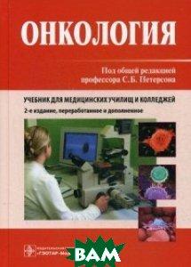 Онкология. Учебник для медицинских училищ и колледжей. Гриф МО РФ