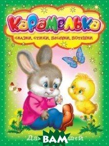 Купить Карамелька для малышей. Сказки, стихи, песенки, потешки, Омега-пресс, 978-5-465-03279-7