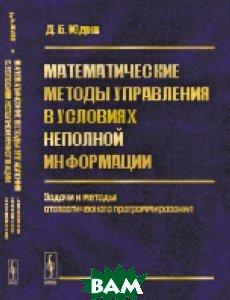 Купить Математические методы управления в условиях неполной информации. Задачи и методы стохастического программирования, URSS, Юдин Д.Б., 978-5-396-00762-8