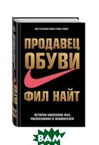 Купить Продавец обуви. История компании Nike, рассказанная ее основателем, Найт Фил, 978-5-699-98162-5