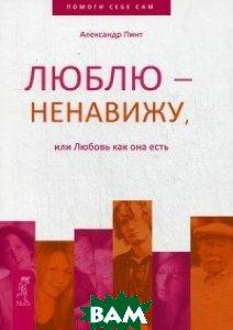 Купить Люблю - ненавижу, или Любовь как она есть, ИГ Весь, Пинт Александр Александрович, 978-5-9573-2322-8