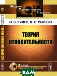 Купить Теория относительности, URSS, Румер Ю.Б., 978-5-397-05660-1