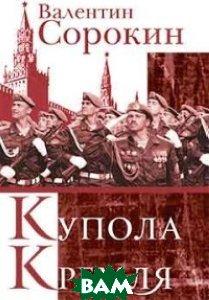 Купить Купола Кремля, У Никитских ворот, Сорокин Валентин Васильевич, 978-5-00095-264-1