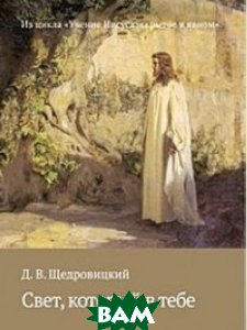 Купить Свет, который в тебе, Теревинф, Щедровицкий Дмитрий Владимирович, 978-5-4212-0381-0