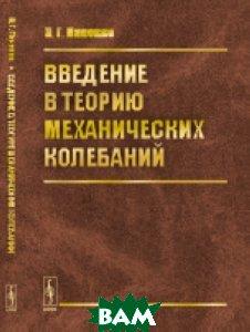 Купить Введение в теорию механических колебаний, URSS, Пановко Я.Г., 978-5-9710-4170-2