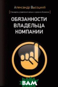 Купить Обязанности владельца компании, Visotsky Consulting CIS, Высоцкий А.А., 978-317-635-075-9