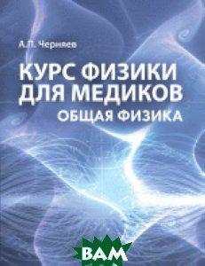Общая физика. Курс физики для медиков