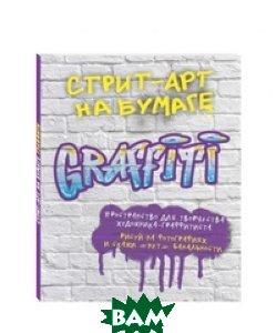 Купить Стрит-арт на бумаге. Graffiti, ЭКСМО, Орлова Юлия Леонидовна, 978-5-699-93548-2