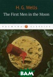 Купить Первые люди на Луне, Пальмира, Wells Herbert G., 978-5-521-00185-9