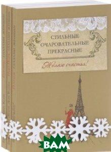 Купить Стильные, очаровательные, прекрасные. Книги 1-3 (количество томов: 3), Рипол-Классик, Демэй Лайла, 978-5-386-09758-5