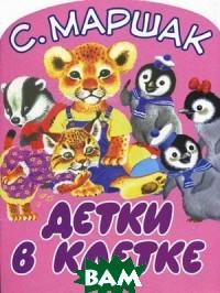 Купить Детки в клетке, АСТ, Маршак Самуил Яковлевич, 978-5-17-100499-6