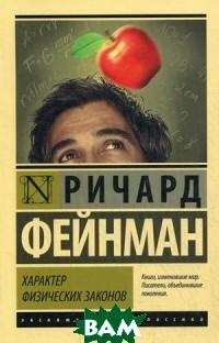Купить Характер физических законов, АСТ, Фейнман Ричард Ф., 978-5-17-100293-0