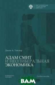 Купить Адам Смит и неолиберальная экономика, Санкт-Петербургский государственный университет (СПбГУ), Джон А.Тейлор, 978-5-288-05694-9