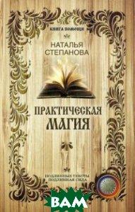 Купить Практическая магия, РИПОЛ КЛАССИК, Степанова Наталья Ивановна, 978-5-386-09823-0