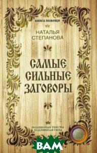 Купить Самые сильные заговоры, РИПОЛ КЛАССИК, Степанова Наталья Ивановна, 978-5-386-09826-1