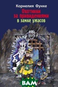 Охотники за привидениями в замке ужасов. Книга 3, Ранок, Функе Корнелия, 978-617-09-2772-9  - купить со скидкой