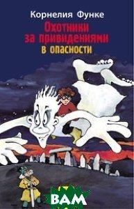Купить Охотники за привидениями в опасности. Книга 4, Ранок, Функе Корнелия, 978-617-09-2768-2
