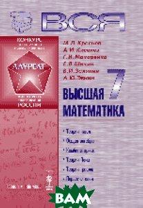 Купить Вся высшая математика. Теория чисел, общая алгебра, комбинаторика, теория Пойа, теория графов, паросочетания, матроиды. Том 7, URSS, Краснов М.Л., 978-5-9710-3908-2