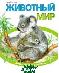 Купить Животный мир, Ранок ООО, Котенко Е., 978-617-09-2453-7