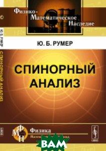 Купить Спинорный анализ, URSS, Румер Ю.Б., 978-5-397-05740-0
