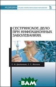 Купить Сестринское дело при инфекционных заболеваниях. Учебное пособие, Лань, Двойников С.И., 978-5-8114-4036-8