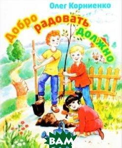 Купить Добро радовать должно, Зерна, Корниенко Олег Иванович, 978-5-905793-87-5