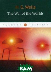 Купить Война миров, Пальмира, Wells Herbert George, 978-5-521-00163-7