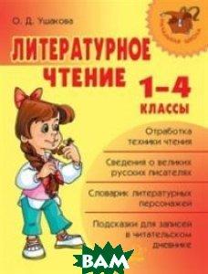 Купить Литературное чтение. 1-4 классы, ЛИТЕРА, Ушакова Ольга Дмитриевна, 978-5-40700-576-6