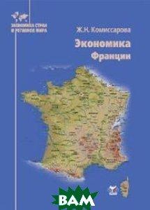 Купить Экономика Франции, МГИМО-Университет, Комиссарова Ж.Н., 978-5-9228-1545-1