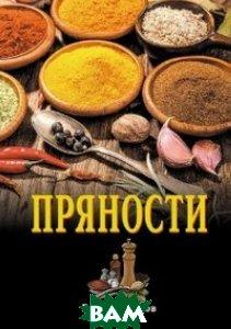 Купить Пряности, Профит-Стайл, Сахаров Борис, 5-98857-368-1