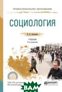 Купить Социология. Учебник для СПО, ЮРАЙТ, Латышева В.В., 978-5-534-07189-4