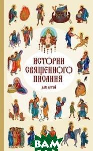 Купить Истории Священного писания для детей, Российское Библейское Общество, 978-5-85524-573-8