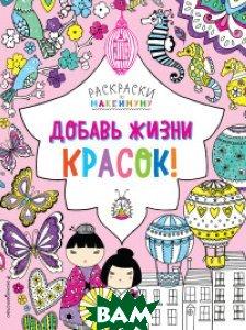 Купить Добавь жизни красок!, ЭКСМО, Волченко Юлия Сергеевна, 978-5-699-93112-5