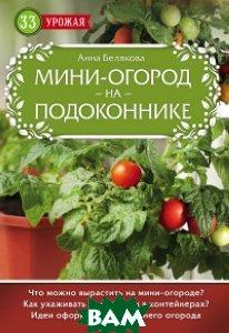 Купить Мини-огород на подоконнике, ЭКСМО, Белякова Анна Владимировна, 978-5-699-93426-3