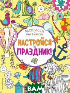 Купить Настройся на праздник!, ЭКСМО, Волченко Юлия Сергеевна, 978-5-699-93110-1