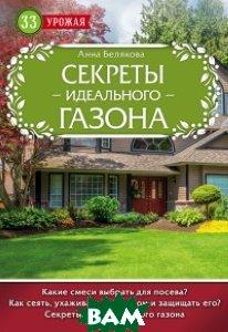 Купить Секреты идеального газона, ЭКСМО, Белякова Анна Владимировна, 978-5-699-93423-2