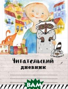 Купить Читательский дневник. Мой лучший друг, ЭКСМО, Сидорова Альбина Юрьевна, 978-5-699-94492-7