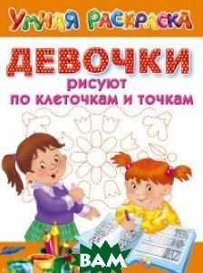 Купить Девочки рисуют по клеточкам и точкам, АСТ, 978-5-17-101407-0