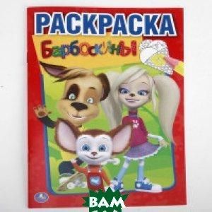 Купить Раскраска Барбоскины, Умка, 978-5-506-01186-6