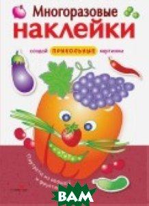 Купить Многоразовые наклейки. Портреты из овощей и фруктов, Стрекоза, 978-5-9951-2929-5