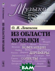 Купить Из области музыки. Выпуск 47, URSS, О. Я. Левенсон, 978-5-9710-4193-1