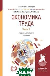 Экономика труда в 2-х частях. Часть 2. Учебник и практикум для бакалавриата и магистратуры