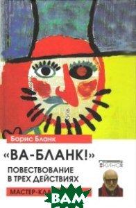 Купить Ва-бланк! Повествование в трех действиях, АКАДЕМИЧЕСКИЙ ПРОЕКТ, Бланк Борис, 978-5-8291-1967-6